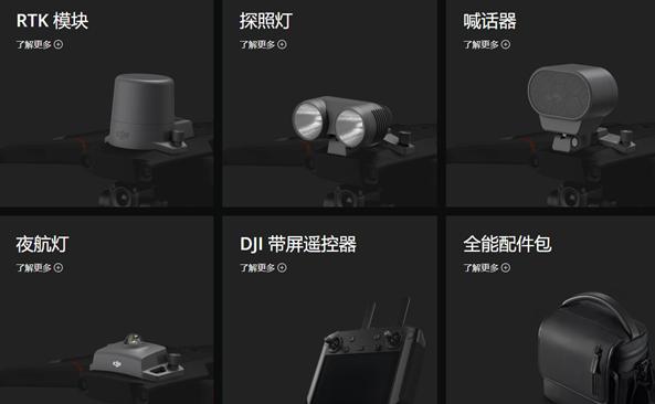 """大疆發布""""御""""2 行業進階版:搭載頂配熱成像相機"""