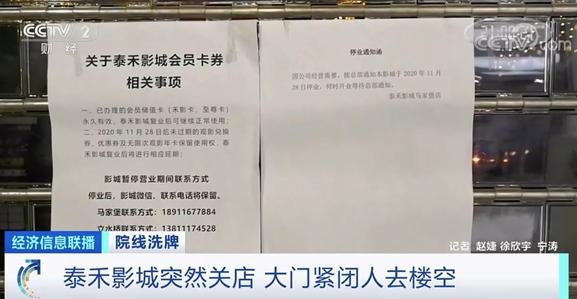 泰禾影城大面積關店:電影票無法使用