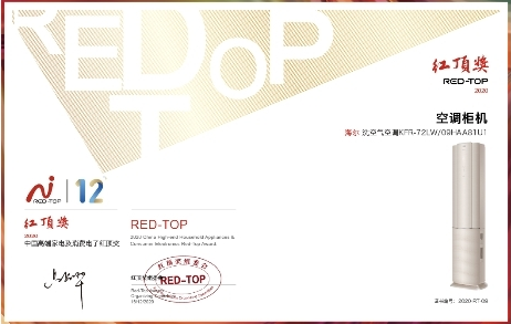 """高端空調紅頂獎揭幕:最""""紅""""的一款在海爾"""