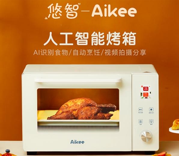 悠智-Aikee AI電烤箱解救你的忙碌工作生活