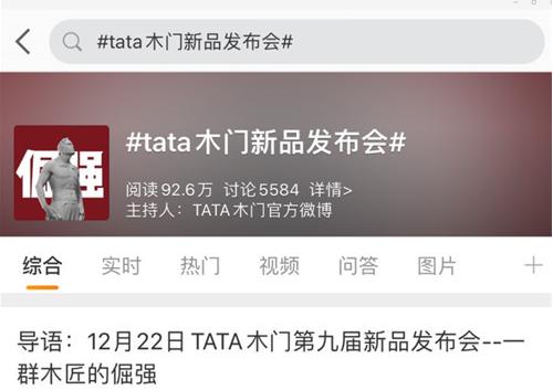 TATA木門第九次冬至之約會是啥樣?
