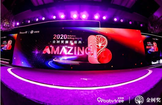 全棉時代獲2020年度2020金樹獎匠心品質獎