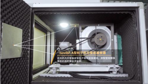 金茂綠建粒子阻尼技術,室內降噪黑科技