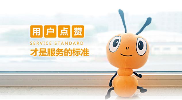 蟻安居五周年慶典暨戰略發布會即將啟幕