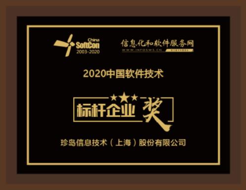 """珍島集團攬獲2020""""標桿企業大獎"""""""