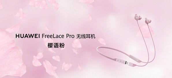 華為FreeLace Pro全新櫻語粉配色登場