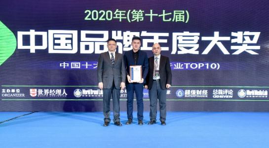 """海爾、華為上榜2020年""""中國品牌年度大獎"""""""