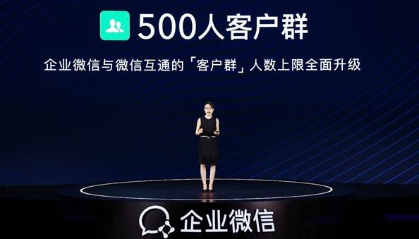 企業微信升級500人客戶群、上線客戶群紅包