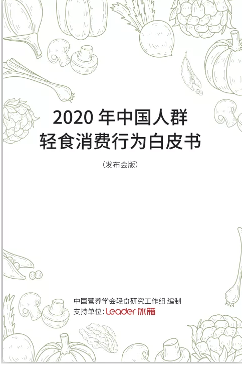 《2020年中國人群輕食消費行為白皮書》健康飲食成主流