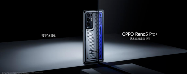 OPPOReno5Pro+未來感十足