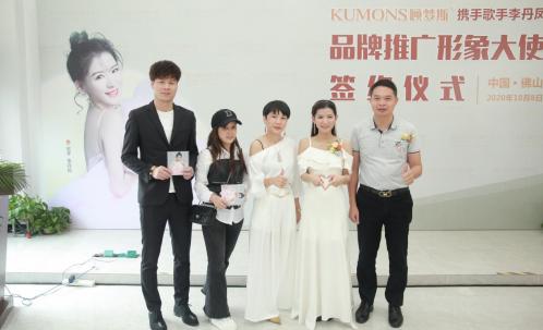 顧夢斯簽約歌手李丹鳳為品牌推廣大使