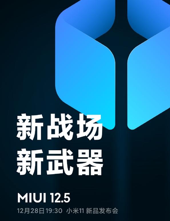 """MIUI 12.5官曝""""新武器"""":隱私保護再升級"""