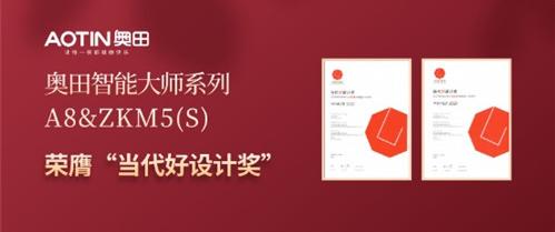 """奧田電器以誠摯匠心設計""""國人廚房"""""""