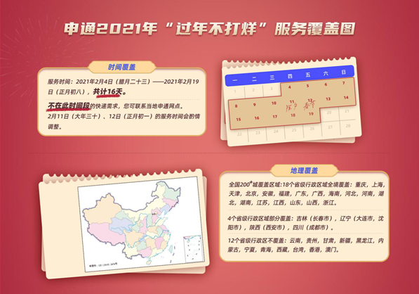 """申通宣布2021春節""""過年不打烊"""""""