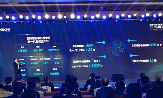 飛騰發布全新消費級處理器騰銳D2000系列