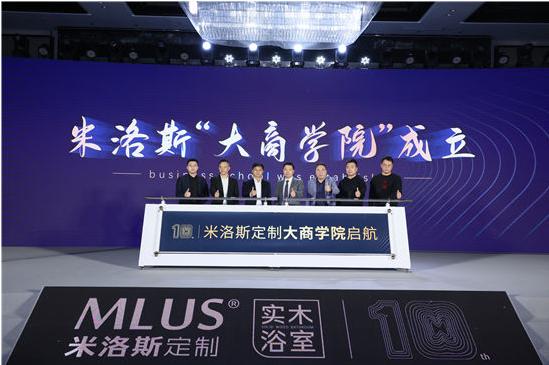 米洛斯定制十周年暨2020經銷商年度大會盛大舉行