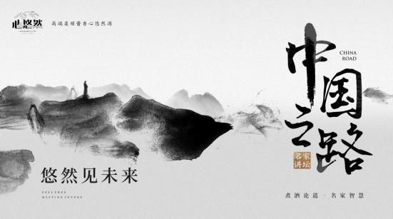 心悠然酒邀胡錫進先生分析中國強國基因