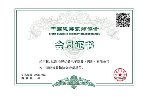 全屋優品成為中國建筑裝飾協會會員單位