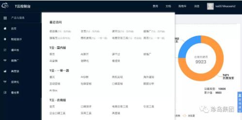 珍島集團入選上海市服務型制造示范平臺