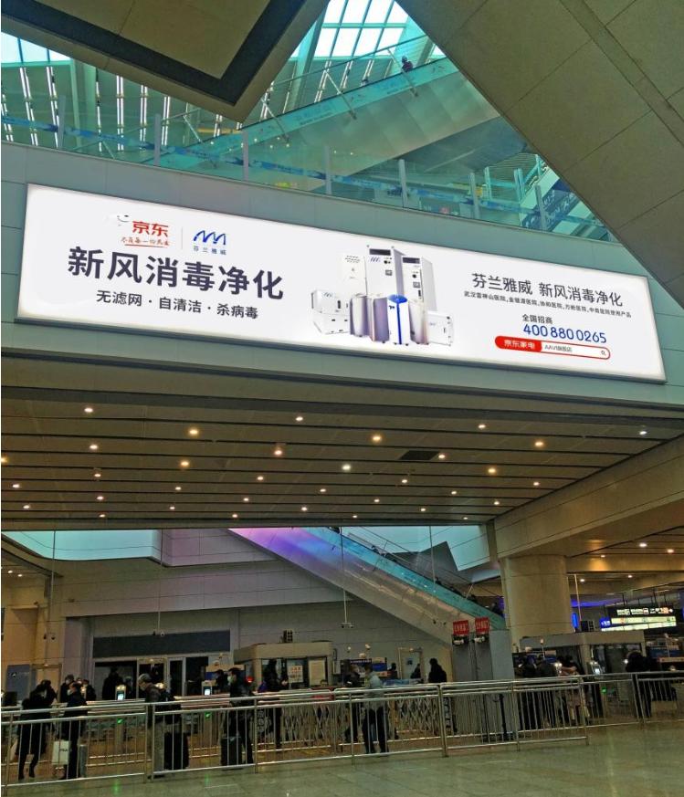 AAVI雅威巨幅廣告登陸北京南站