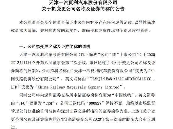 一汽夏利正式更名中國鐵物