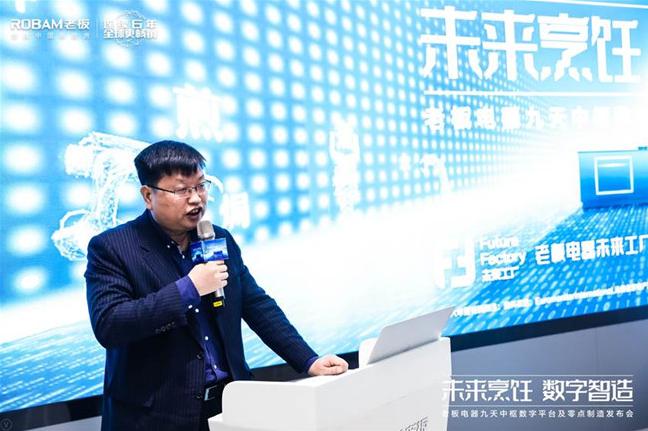 老板電器:打造有靈魂的中國特色零點制造之路