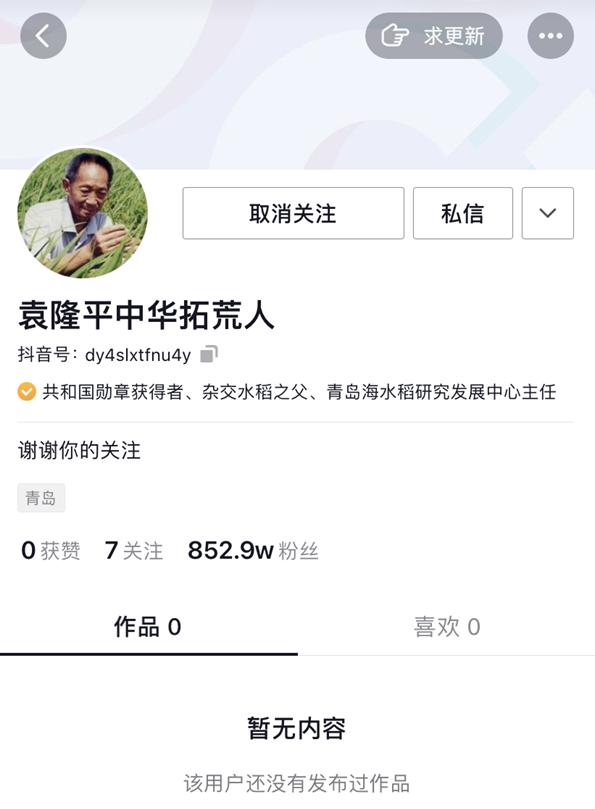 袁隆平入駐抖音:一天漲粉800萬