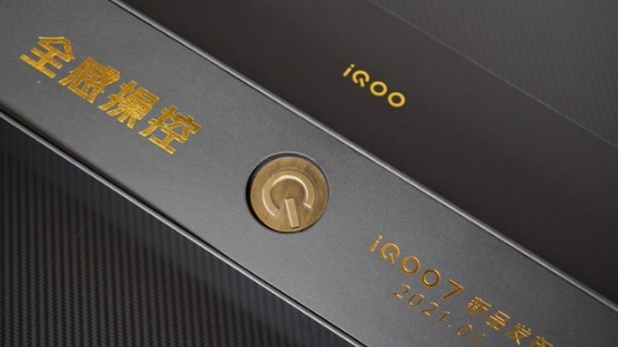 iQOO 7前瞻:邀請函暗示有重磅升級