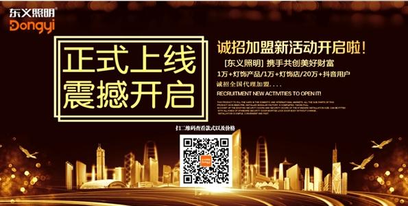 """獨立小程序商城助力東義照明締造 """"廠商客""""共贏體"""