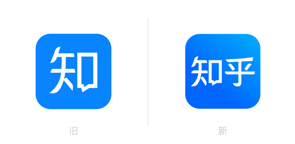 知乎启用10周年全新Logo:多了一个字