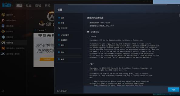 暴雪大更新:戰網2.0版本正式上線!