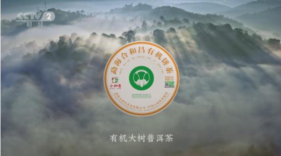 合和昌茶業全新廣告登陸央視