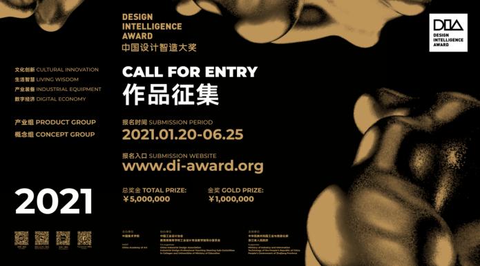 2021中國設計智造大獎全球啟動征集