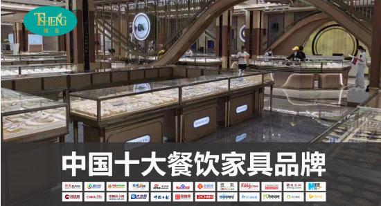 """腾圣家具斩获""""中国十大品牌""""称号"""