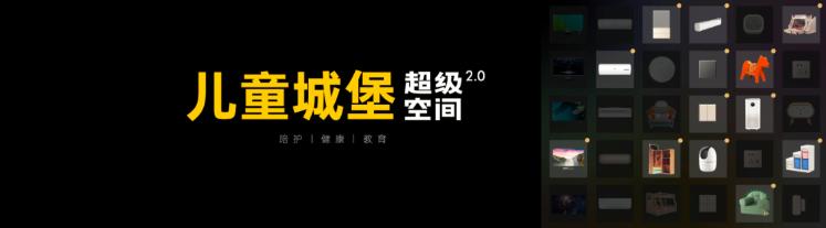 """星絡家居發布首款""""真""""智能家居產品"""