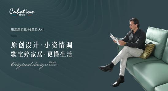 """歌宝婷家居荣获""""中国十大品牌""""三项大奖"""