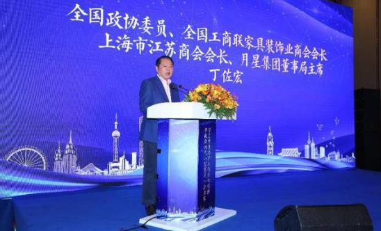 月星集团董事局主席丁佐宏当选中国光彩会副会长