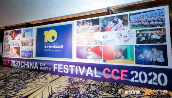法恩莎榮獲2020年第十屆中國公益節公益踐行獎
