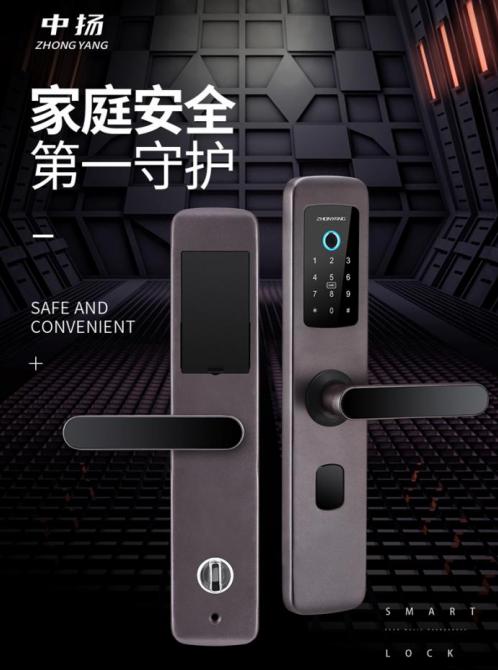 久邦科技旗下中揚指紋鎖隆重上市