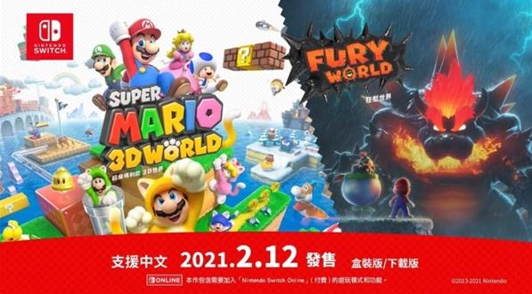 任天堂發布支持中文版《超級馬里奧3D世界》
