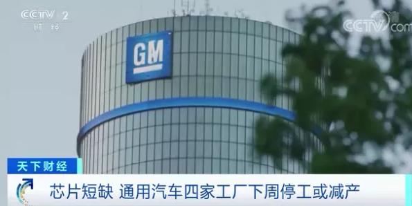 """通用四家工廠缺""""芯""""停產計劃提上日程"""