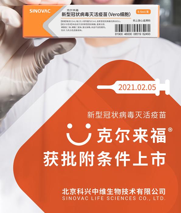 科兴中维新冠疫苗注册申请获批!