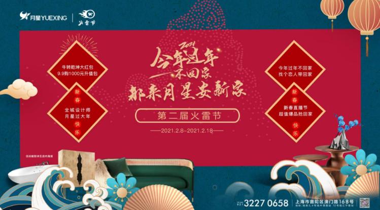 月星家居第二届火雷节春节启动