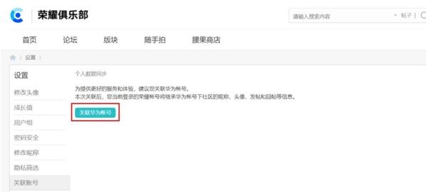 荣耀账号已正式上线:剥离华为账号