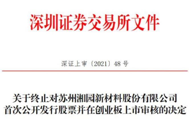 深交所決定終止湘園新材創業板上市審核
