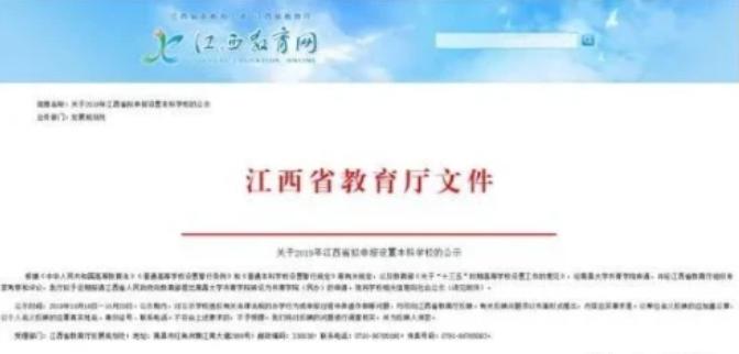 南昌大學共青學院被新希望教育5億元收入囊中
