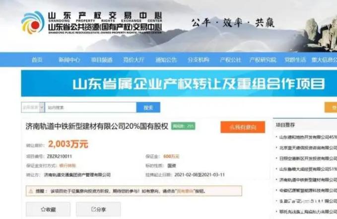 濟南軌交擬2003萬轉讓子公司20%股權