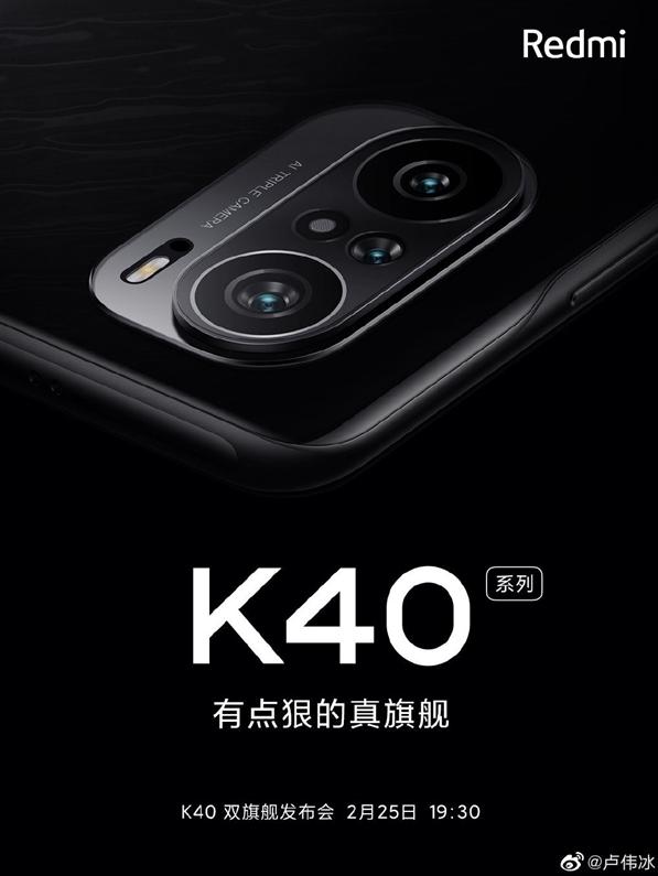 盧偉冰公布了Redmi K40外觀圖