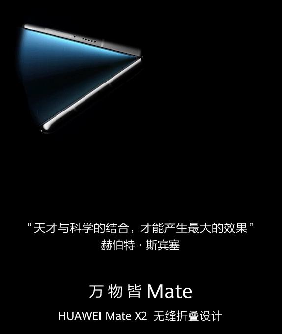 華為MateX2實現鉸鏈工藝無縫閉合