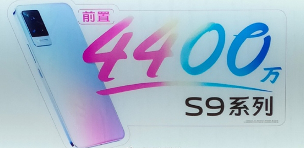 蔡徐坤透露:vivo S9三月见